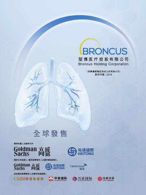 BRONCUS-B