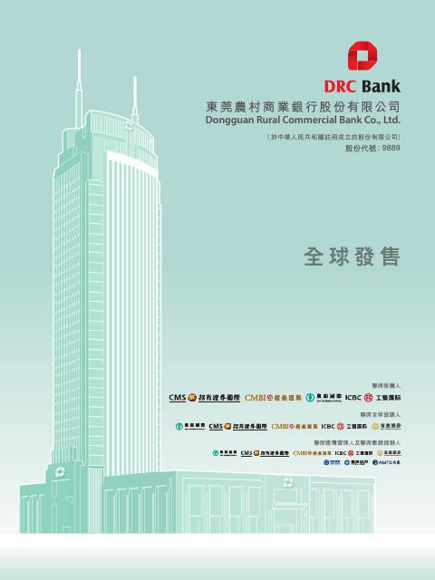 東莞農商銀行